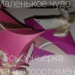 бонбоньерки в Горно-Алтайске